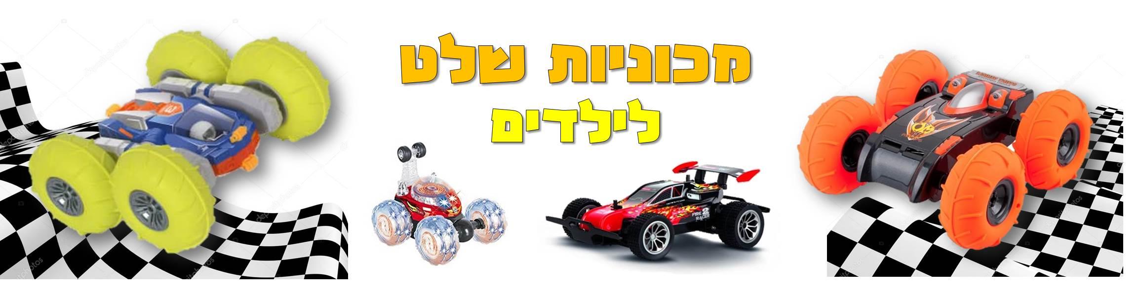 מכוניות שלט לילדים