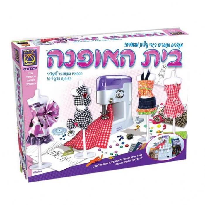 בית האופנה – מכונת תפירה לילדים