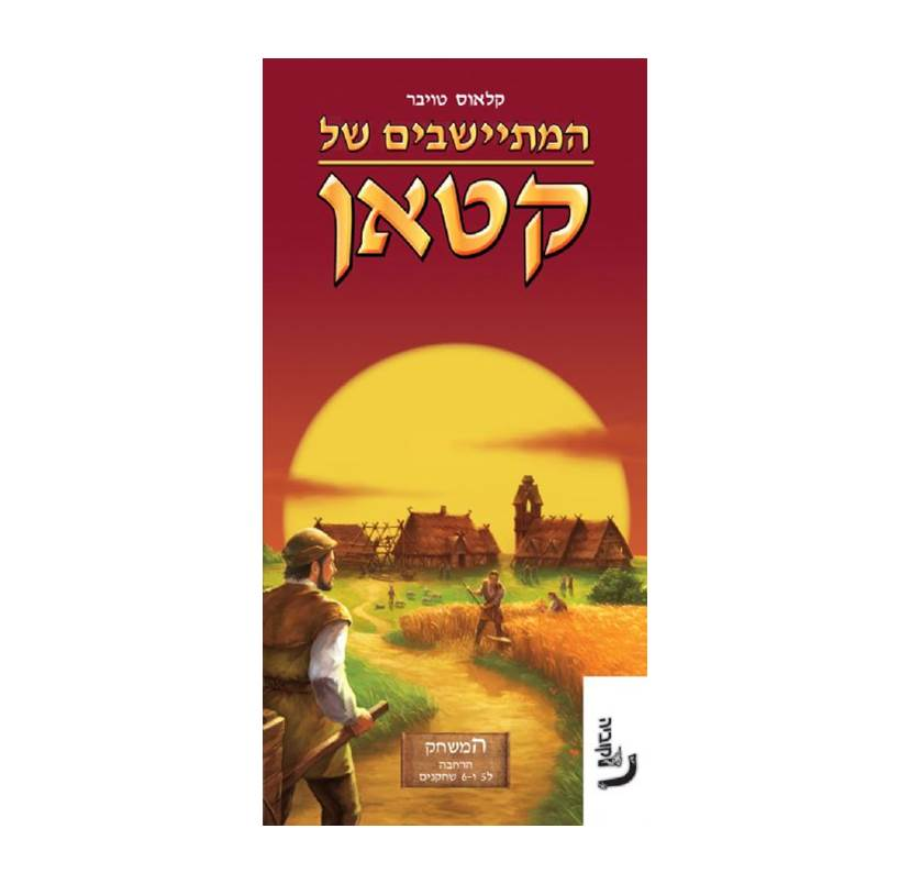 המתיישבים של קטאן – הרחבה 5-6 שחקנים