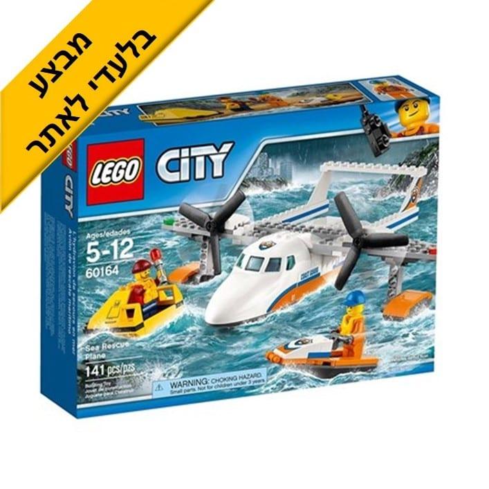 לגו 60164 מטוס חילוץ ימי