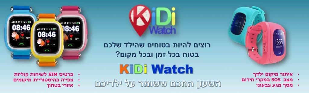 קידיוואצ' - שעונים חכמים