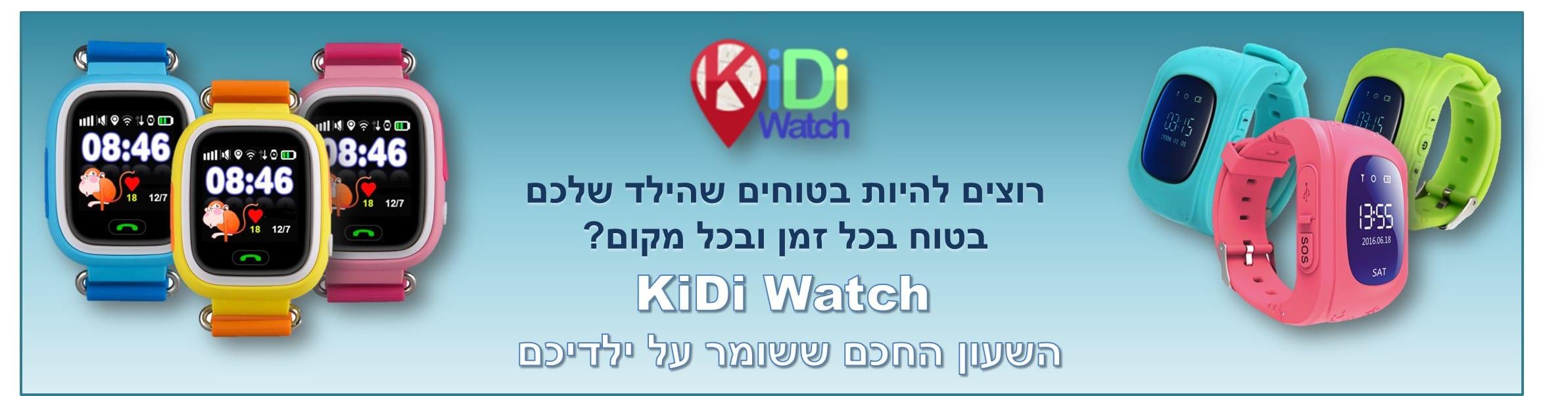 קידיוואצ' שעון חכם