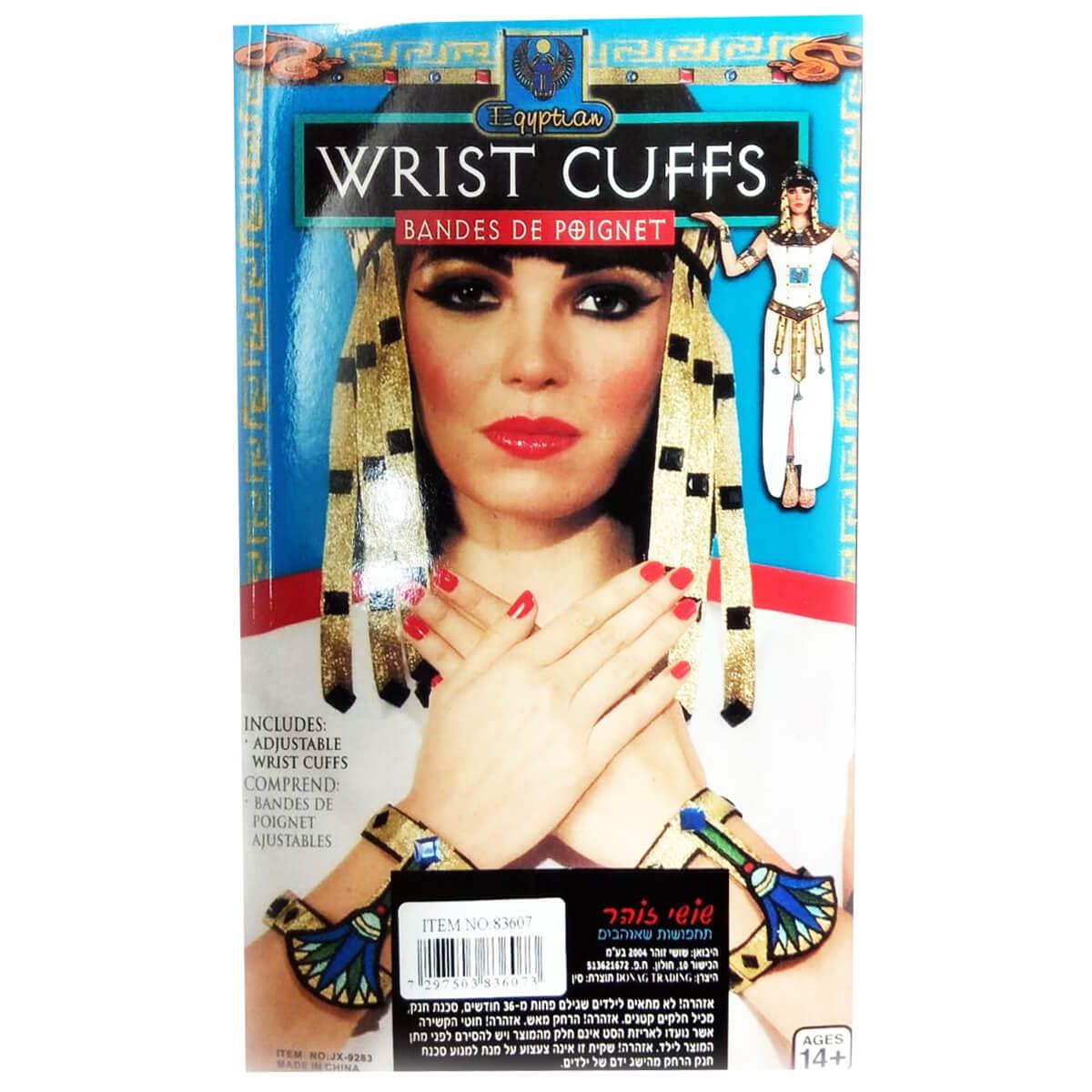 צמידים מצרים – פורים