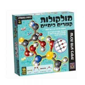 ערכת מדע כימית – מולקולות קשרים כימיים – יצירה