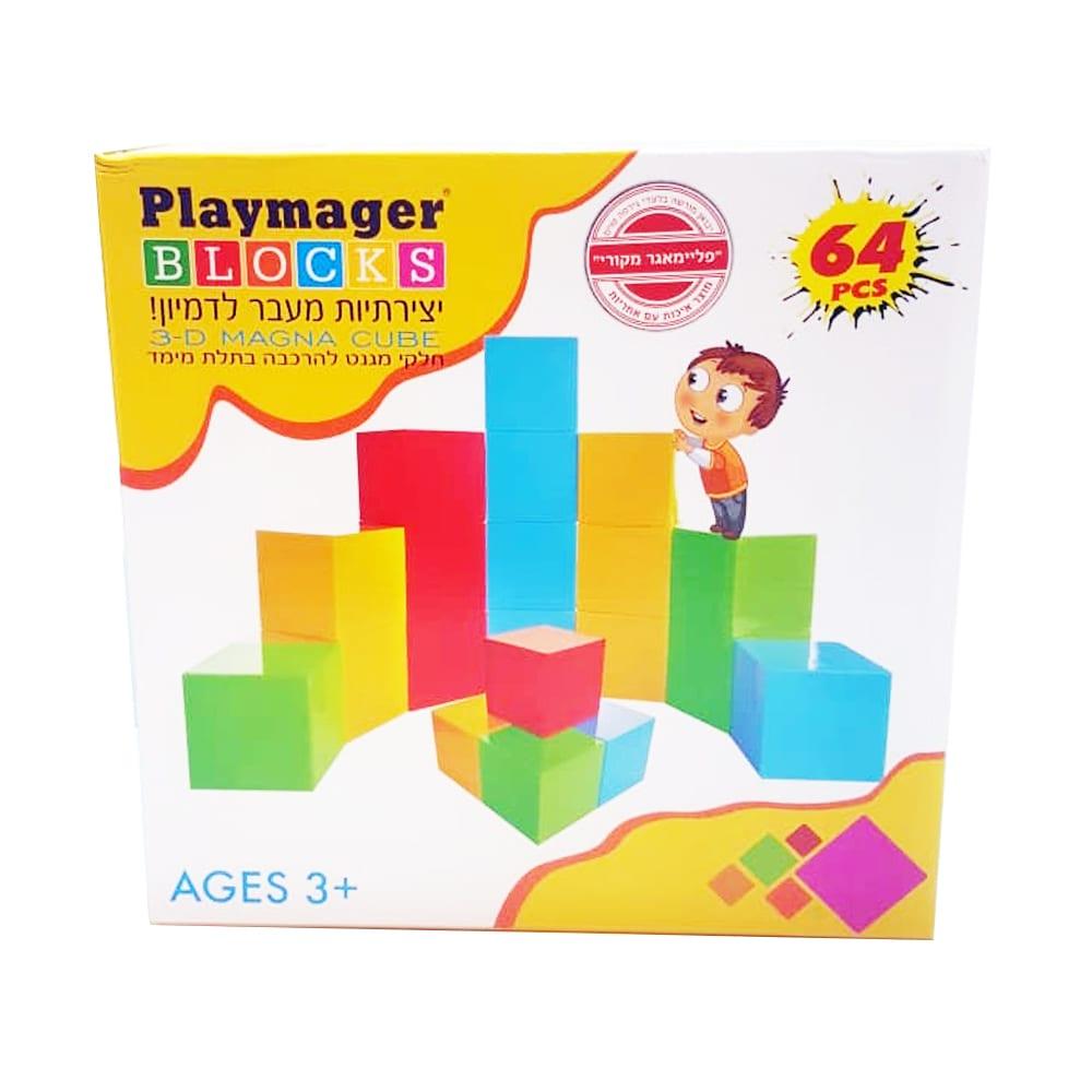 פליימאגר 64 קוביות מגנט – משחק מגנטים – מקורי!