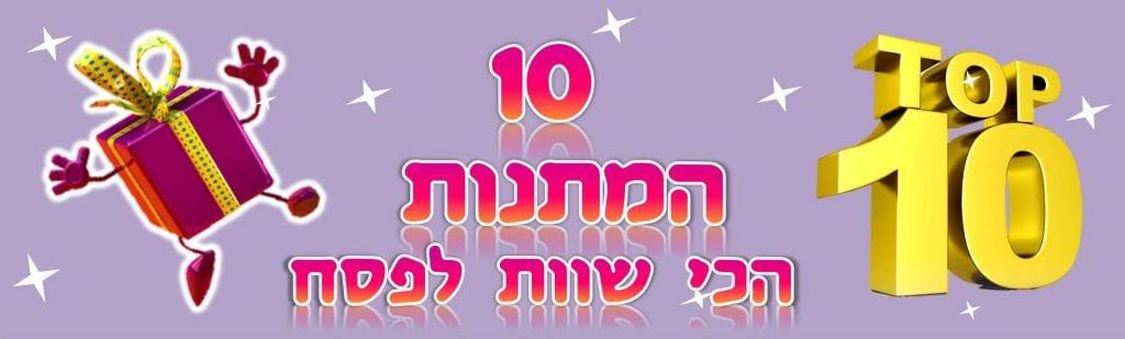 10 הצעצועים הכי שווים לחג הפסח