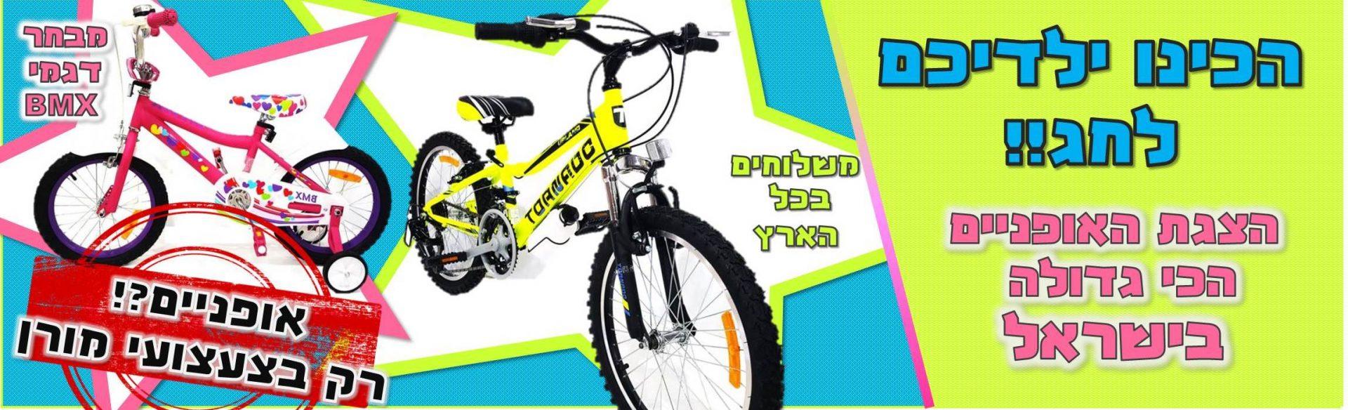 אופניים לחג