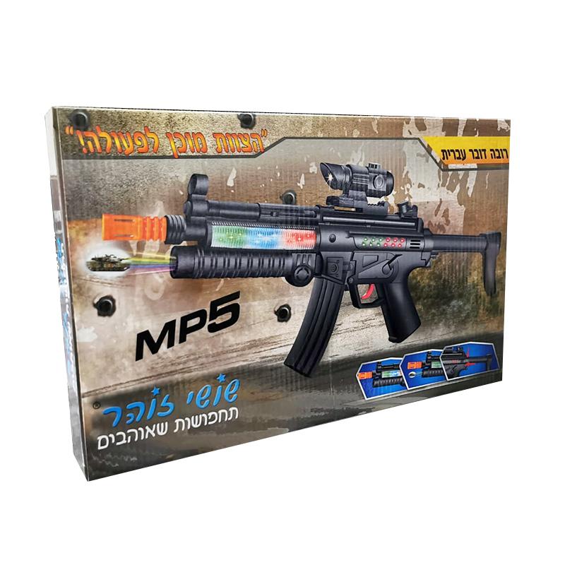 רובה MP5 דובר עברית – שושי זוהר