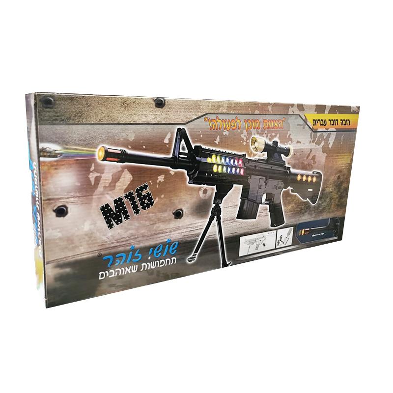 רובה M16 דובר עברית – שושי זוהר