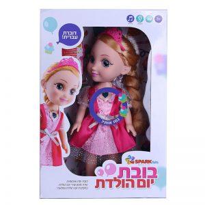 בובת יום הולדת דוברת עברית!