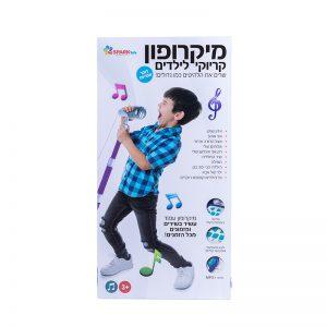 מיקרופון קריוקי דובר עברית