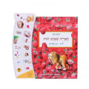 ספר מדבר – האריה שאהב תות